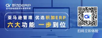 积加ERP